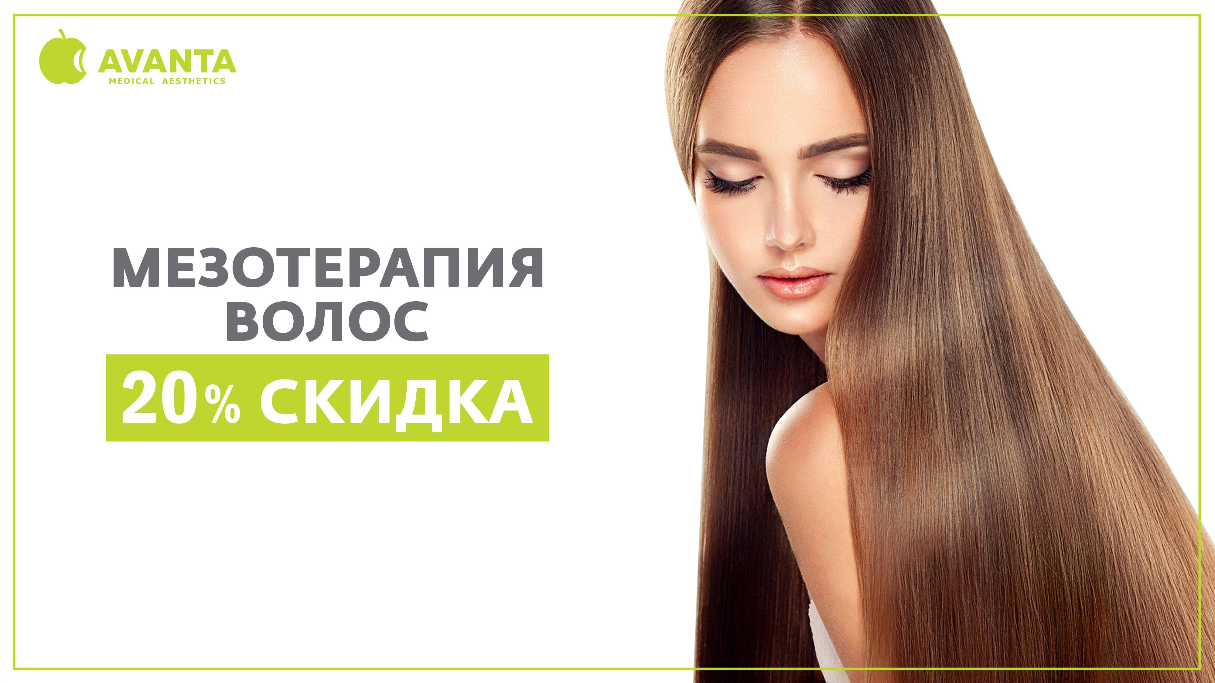 Специальное предложение на мезотерапию волос